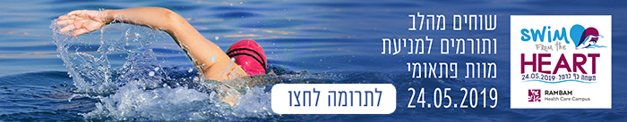 משחה כף כרמל - Cape Carmel - Swim from the Heart - תרומה